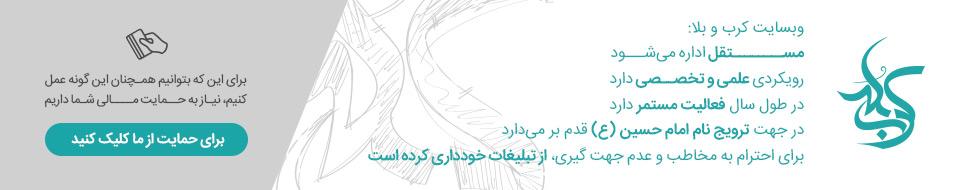 حمایت از سایت تخصصی امام حسین علیه السلام