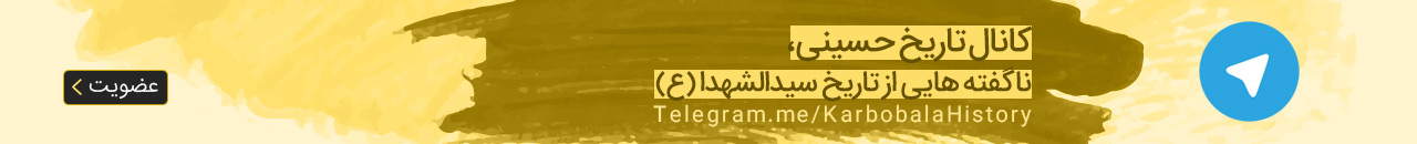 کانال تلگرام تاریخ