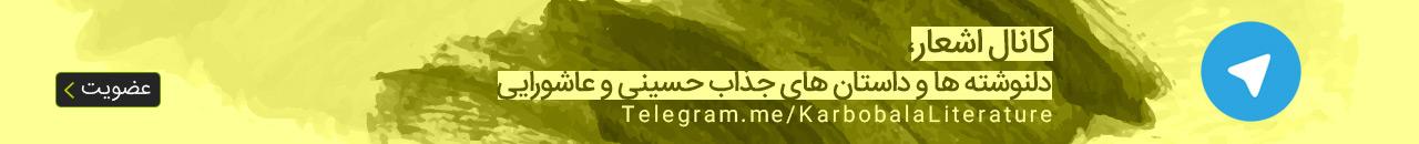 کانل تلگرام اشعار