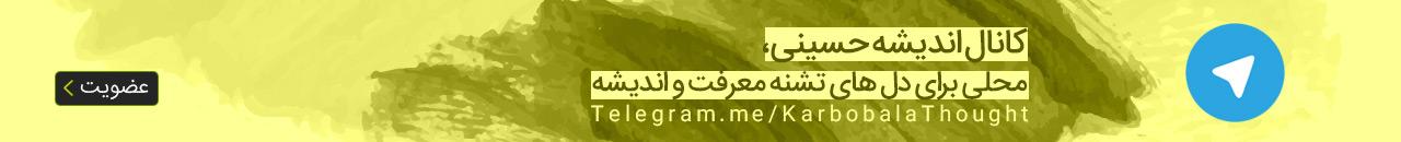 کانال تلگرام اندیشه