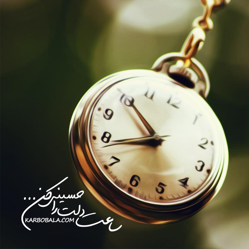 تقویم حسینی
