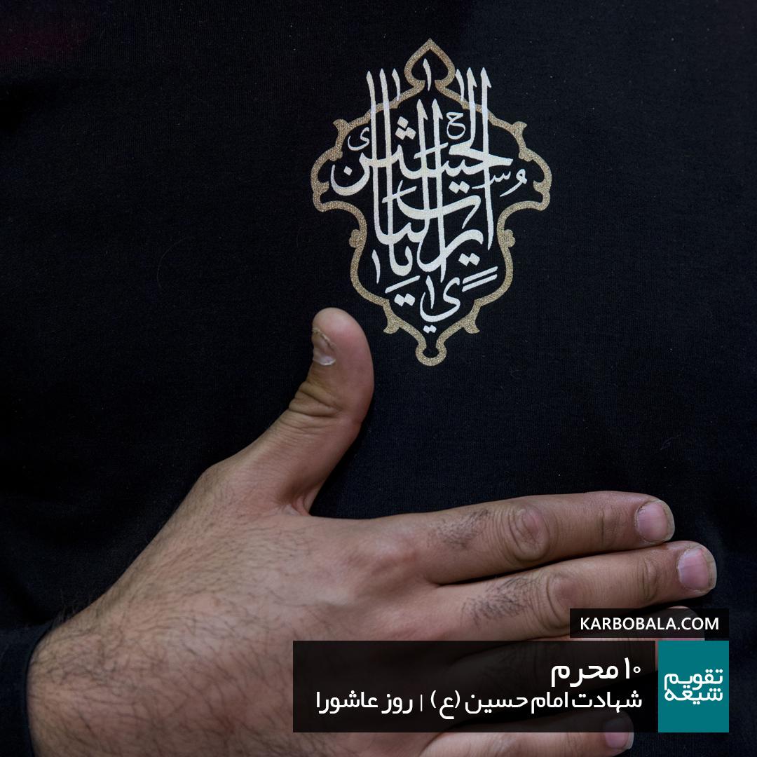 10 محرم (عاشورا) | شهادت امام حسین (ع)