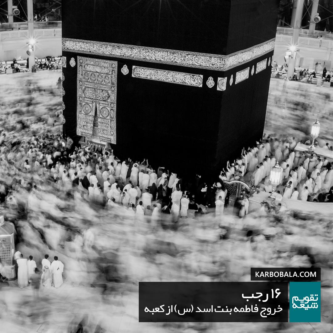 16 رجب / خروج فاطمه بنت اسد (س) از کعبه