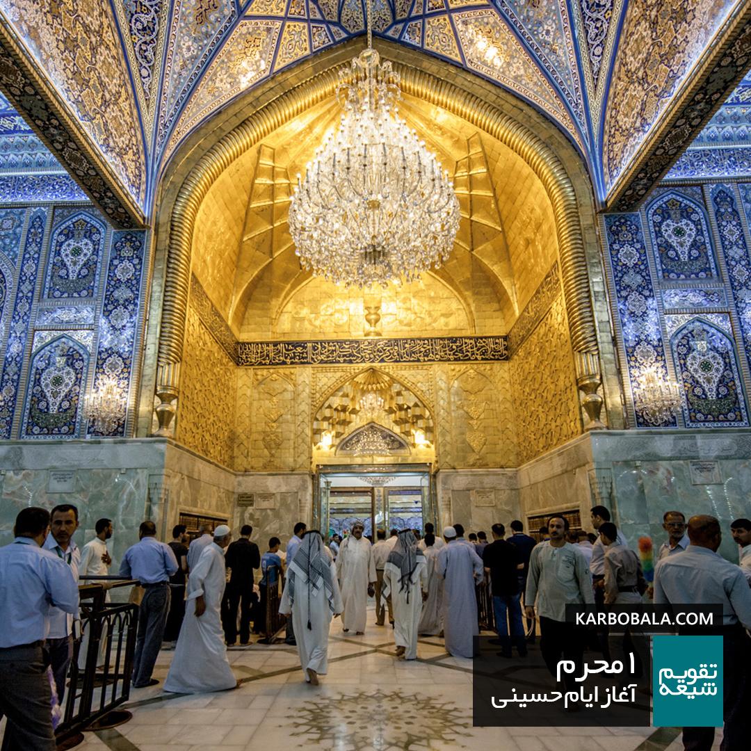 1 محرم | آغاز ایام حسینی