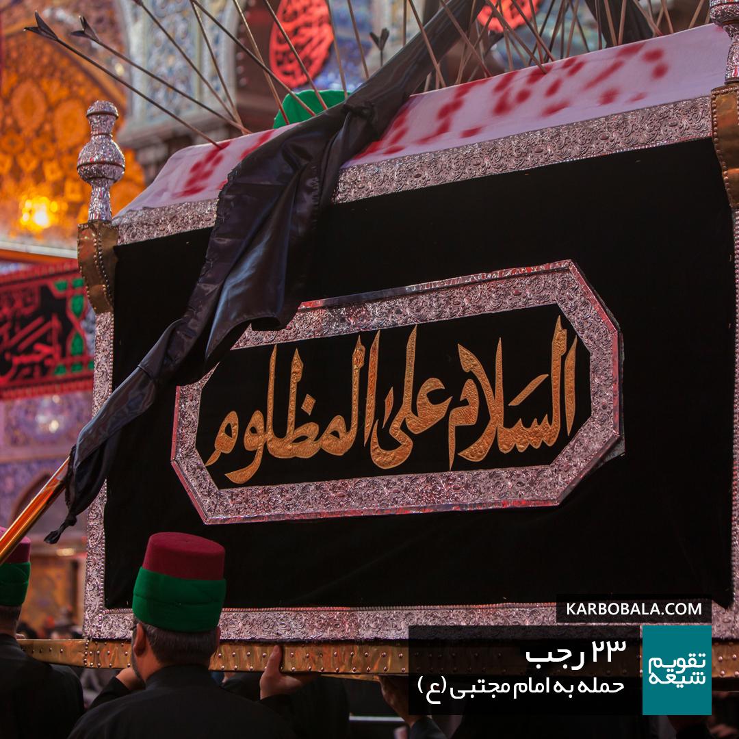 23 رجب / حمله به امام مجتبی (ع)