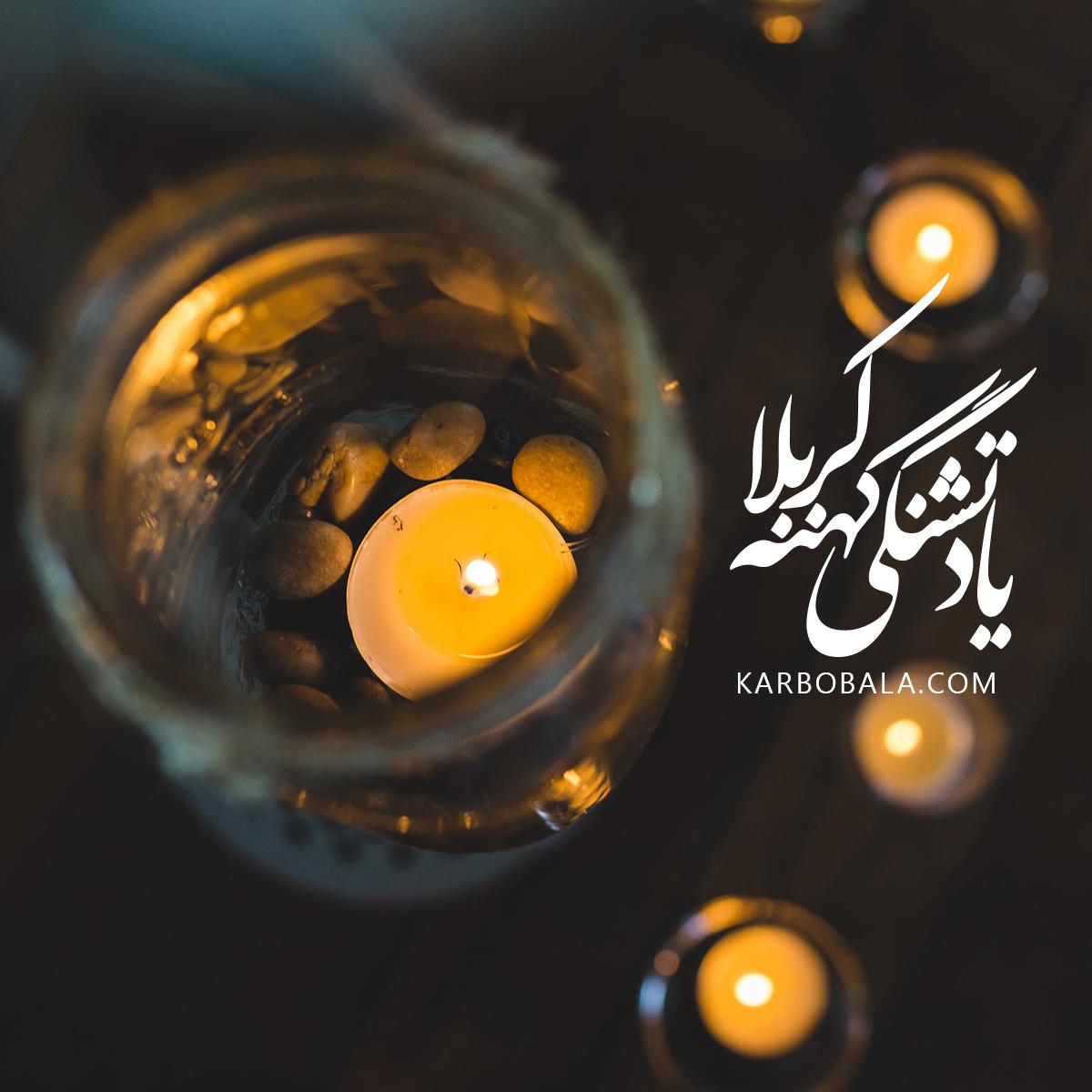خاطرات تشنگی/شهادت امام باقر(ع)