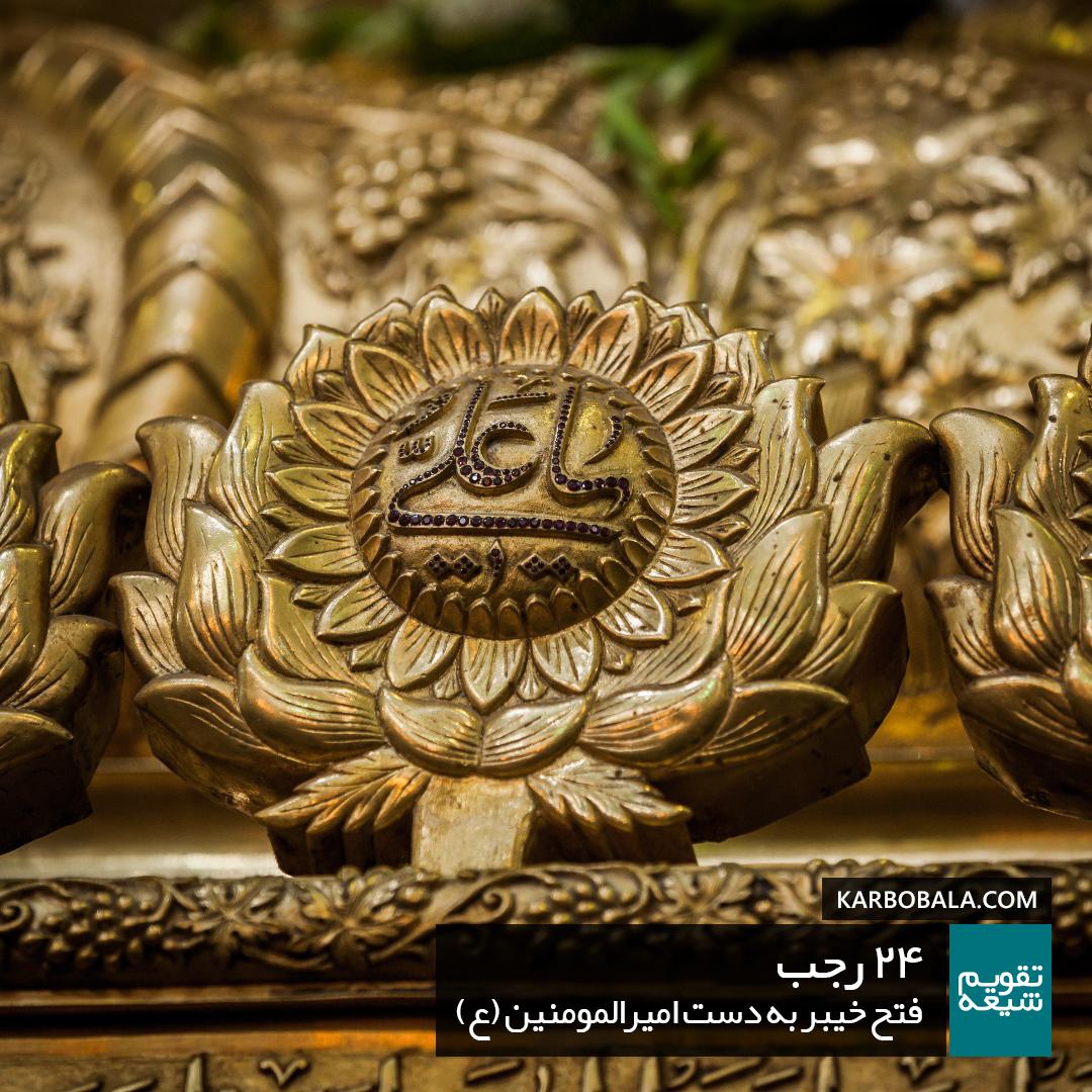 24 رجب / فتح خیبر به دست امیرالمؤمنین (ع)