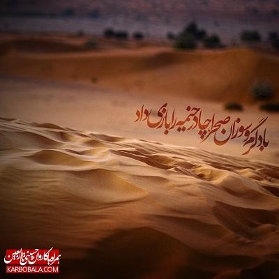 همراه با کاروان حسینی تا اربعین / شانزدهم ذیالحجه