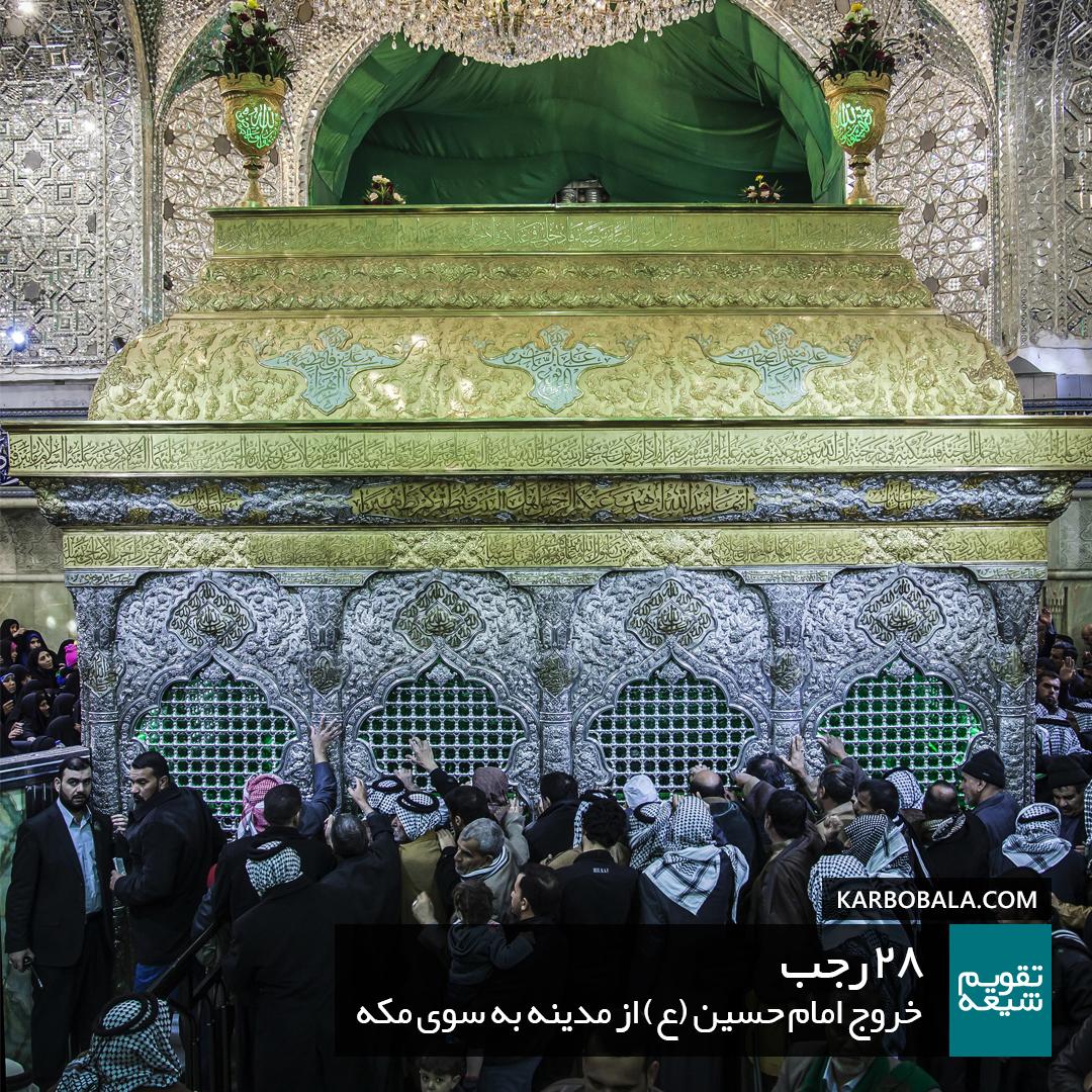 28 رجب / خروج امام حسین (ع) از مدینه به سوی مکه
