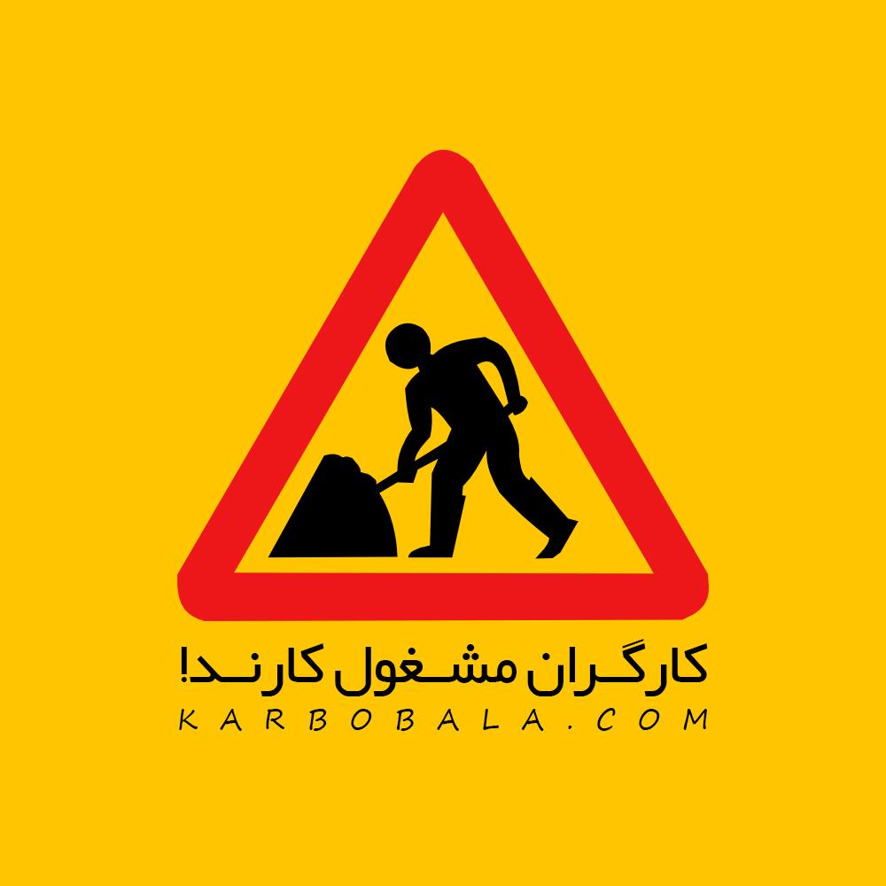 ال اب کارگران مشغول کارند! - کرب و بلا- سایت تخصصی امام حسین ...