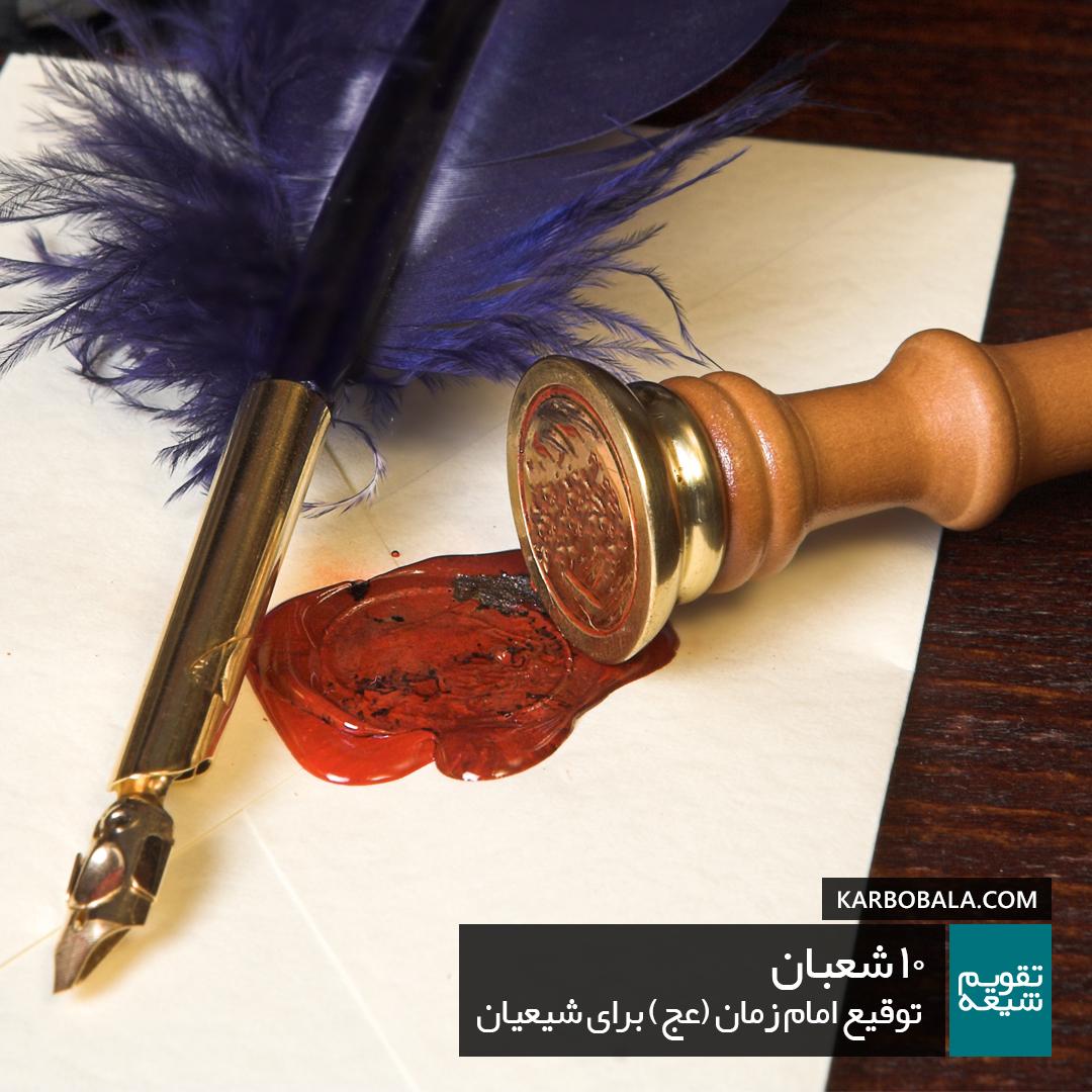 10 شعبان / توقیع امام زمان (عج) برای شیعیان