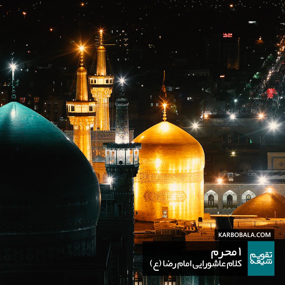 1 محرم | کلام عاشورایی امام رضا (ع)