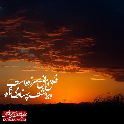 همراه با کاروان حسینی تا اربعین / هجدهم ذیالحجه