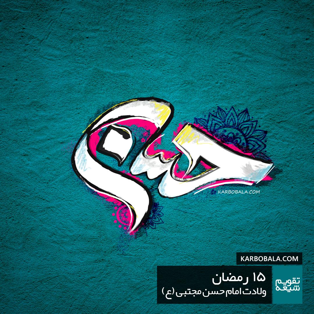 15 ماه رمضان / ولادت امام حسن مجتبی (ع)