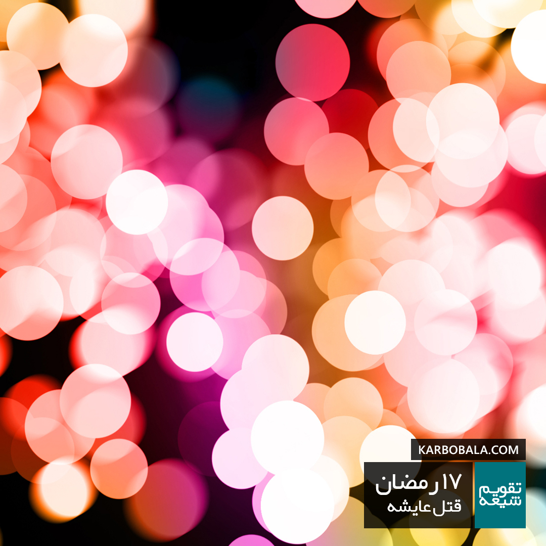 17 ماه رمضان / قتل عایشه