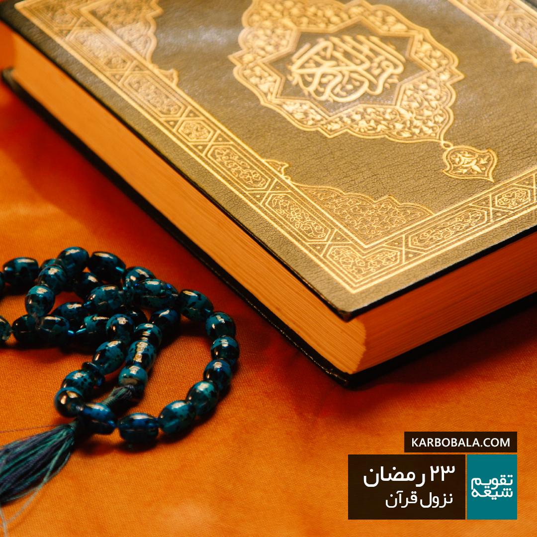 23 ماه رمضان / نزول قرآن
