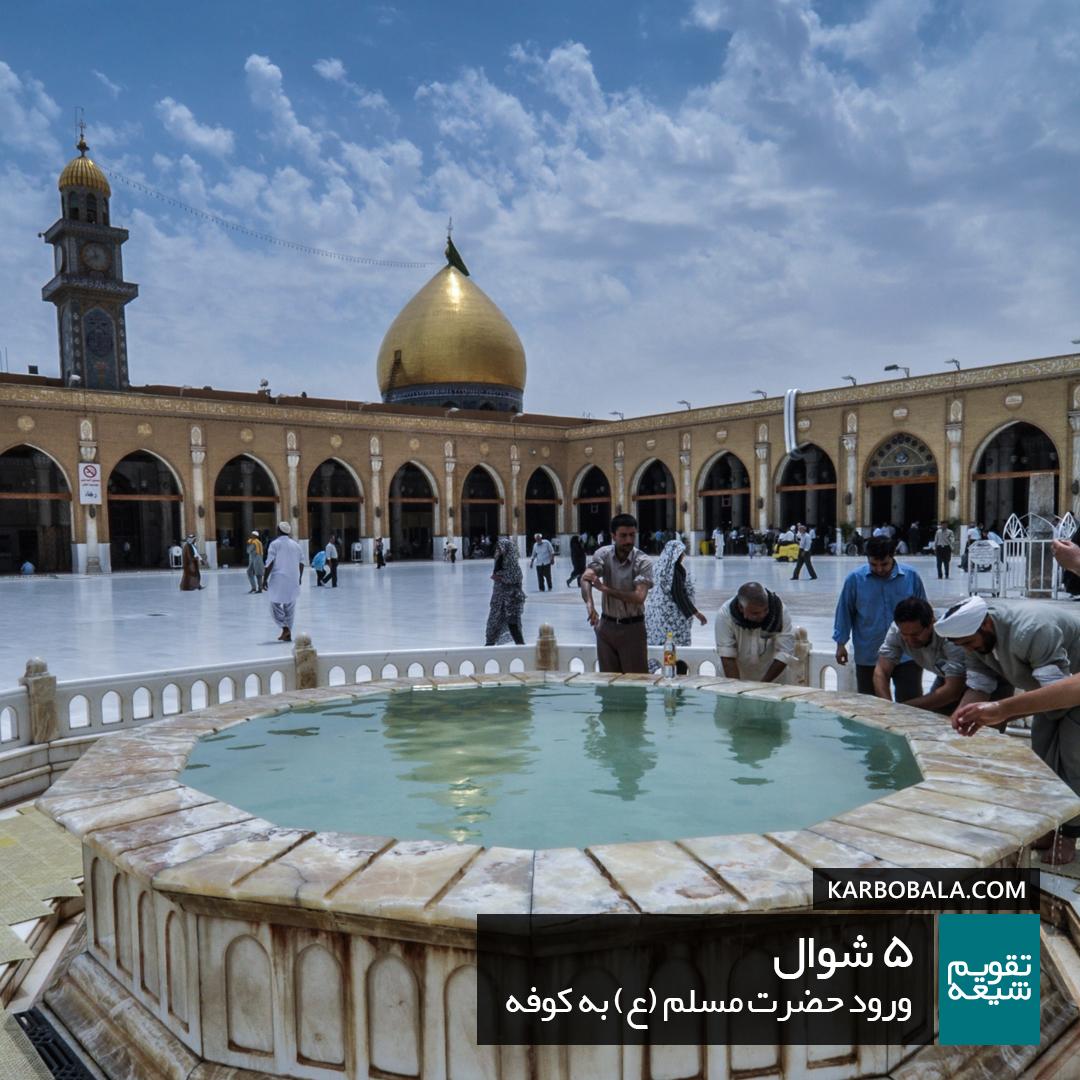 5 شوال / ورود حضرت مسلم (ع) به کوفه
