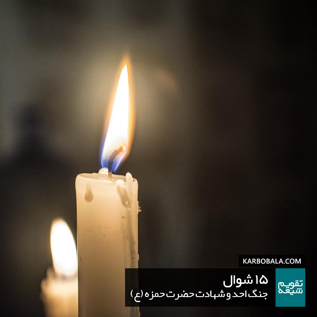 15 شوال / جنگ احد و شهادت حضرت حمزه (ع)