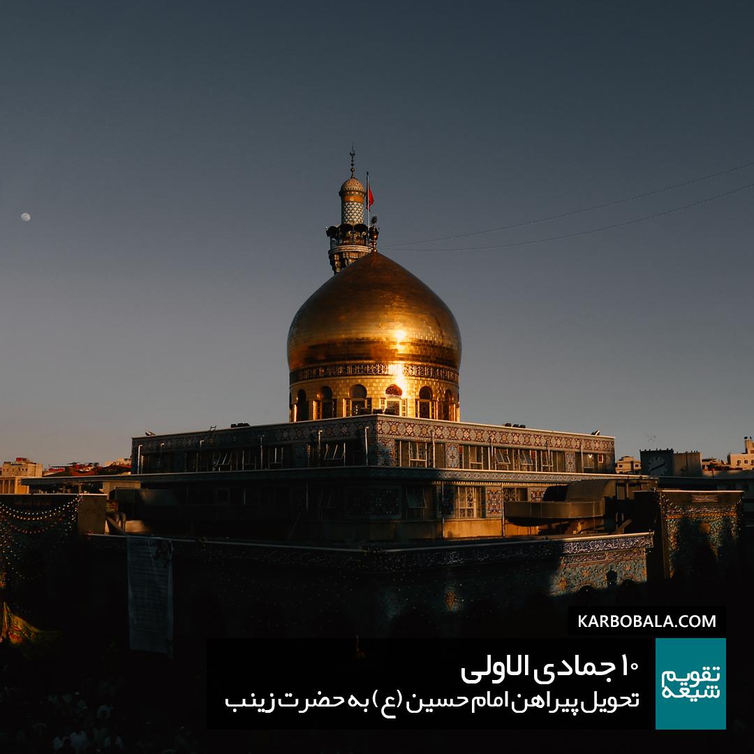 10 جمادی الاولی / تحویل پیراهن امام حسین (ع) به حضرت زینب (س)