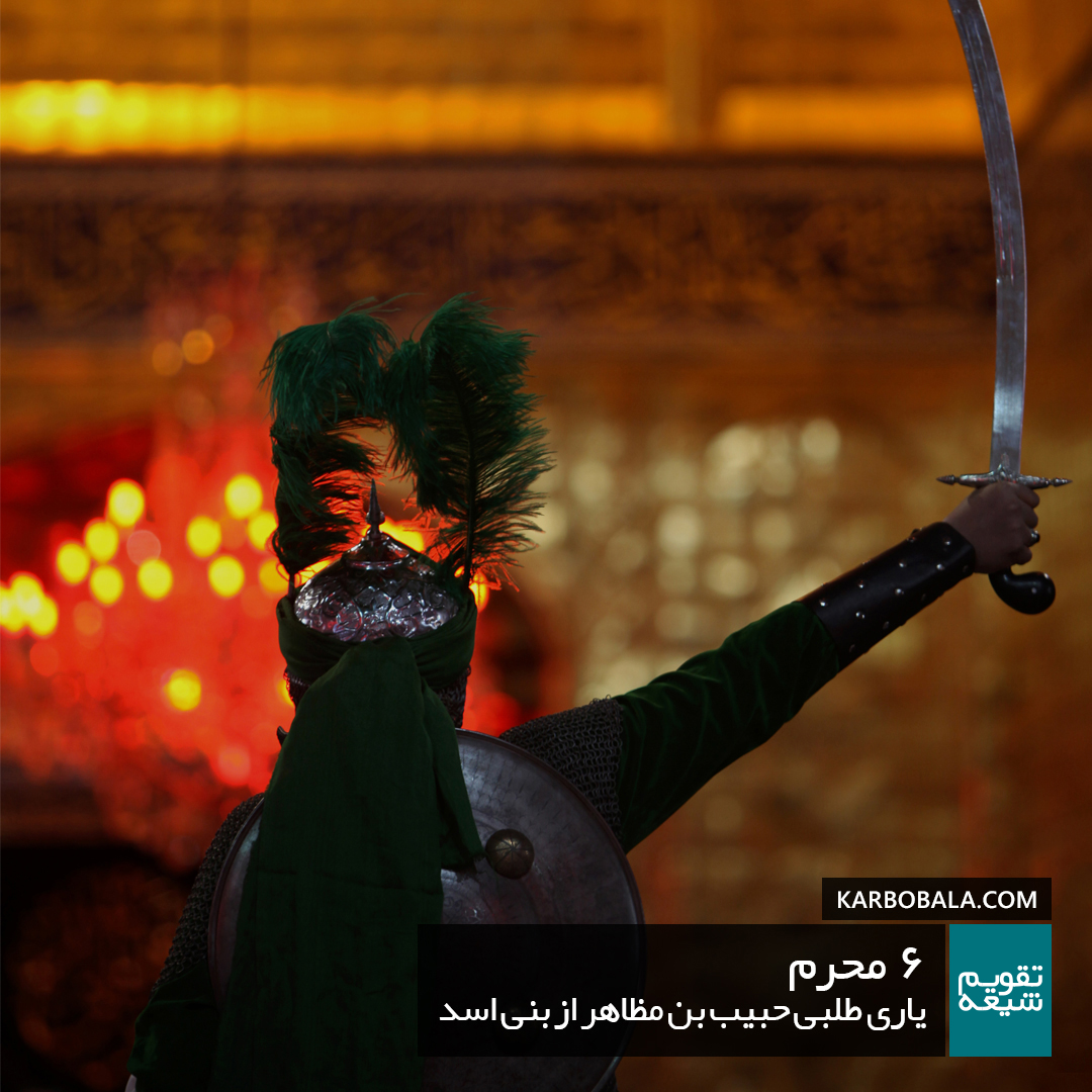 6 محرم   یاری طلبی حبیب بن مظاهر از بنی اسد
