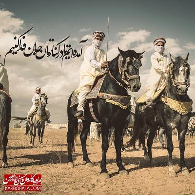 همراه با کاروان حسینی تا اربعین | بیستم ذیالحجه