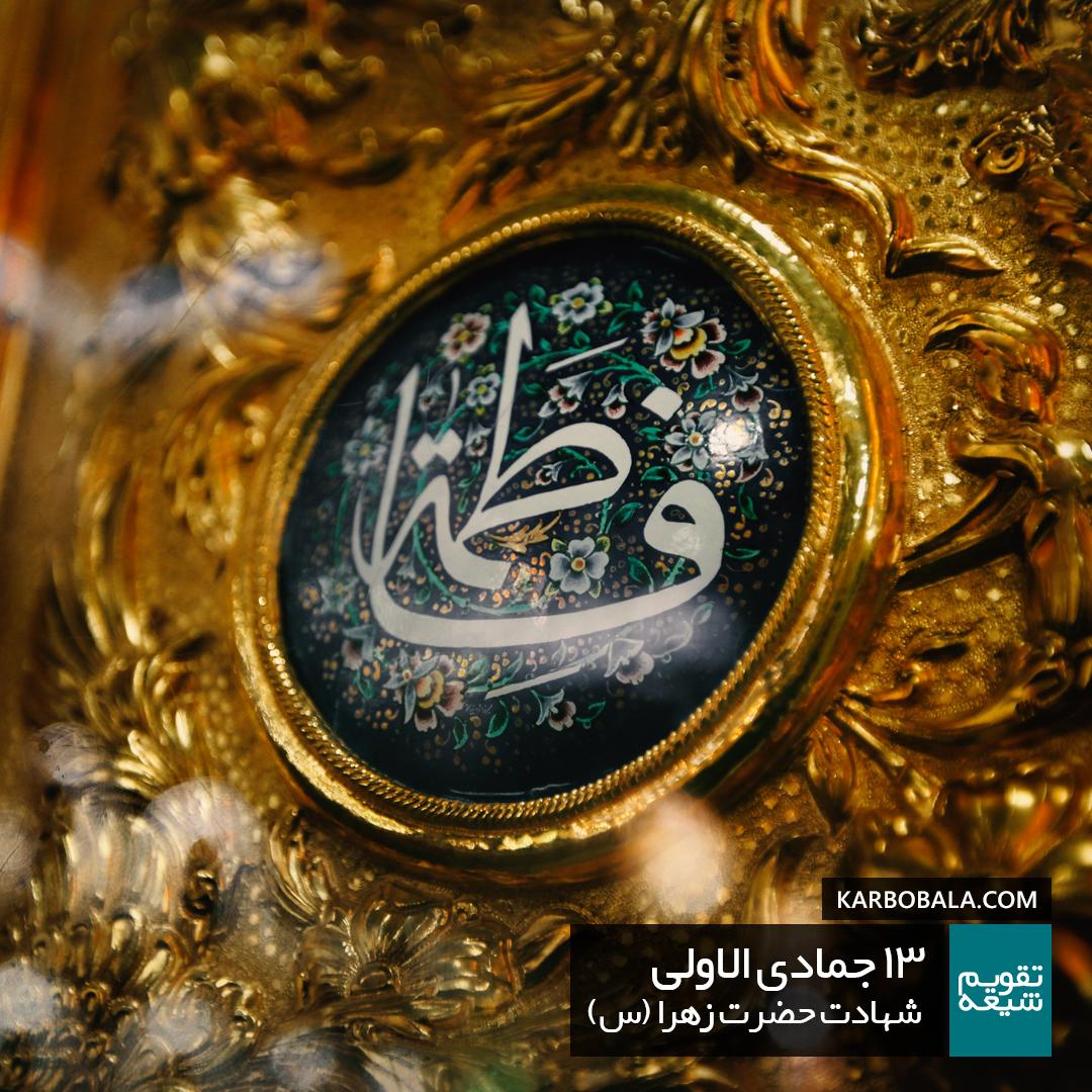 13 جمادی الاولی / شهادت حضرت زهرا (س)