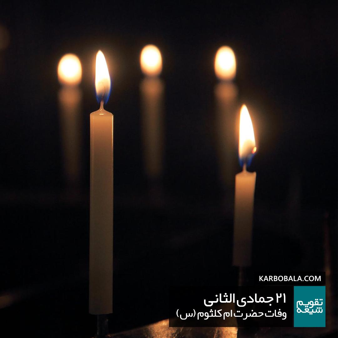 21 جمادی الثانی / وفات حضرت ام کلثوم