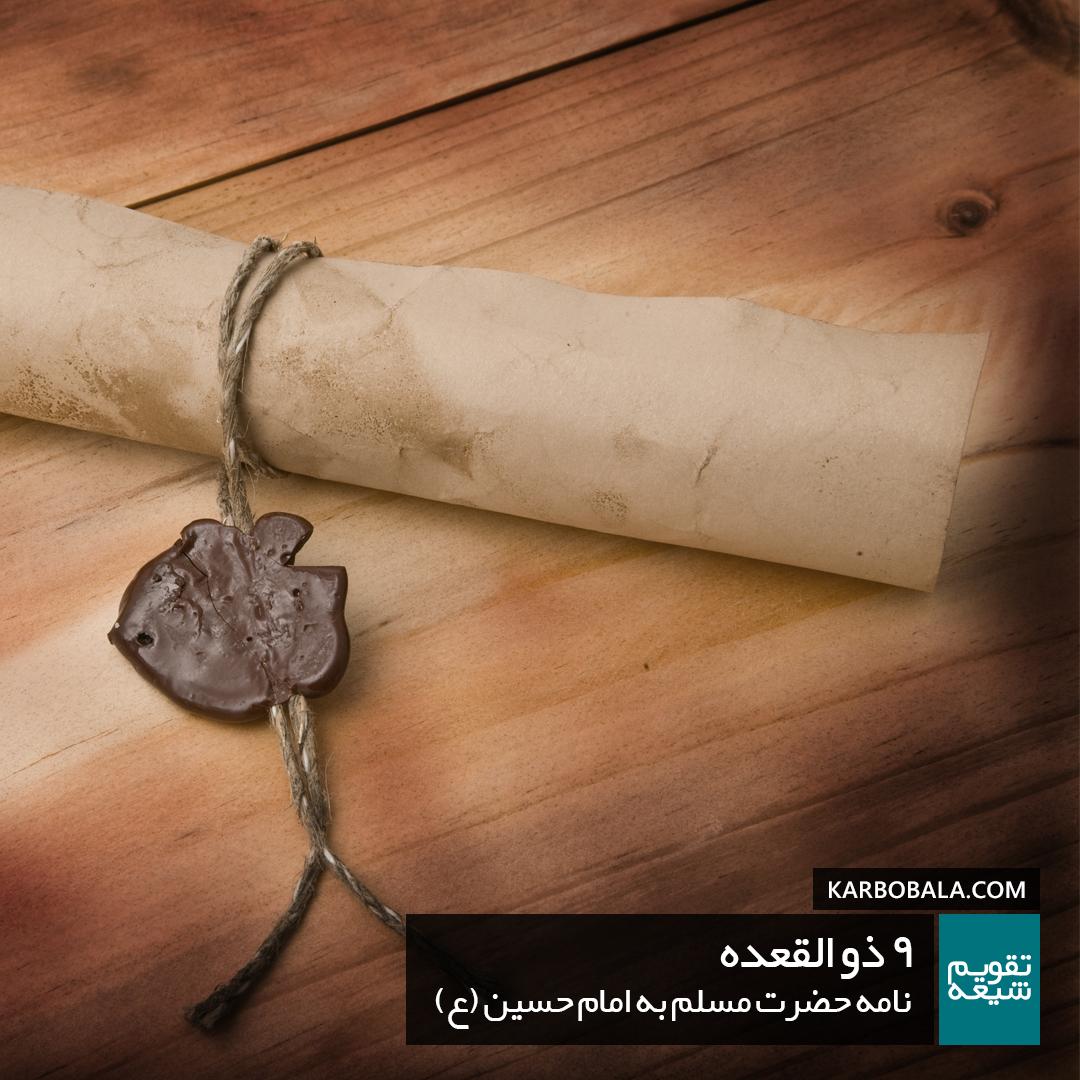 9 ذو القعده / نامه حضرت مسلم به امام حسین (ع)