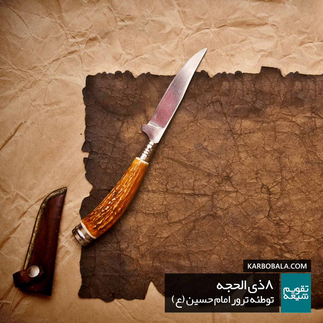 8 ذی الحجه / توطئه ترور امام حسین (ع)