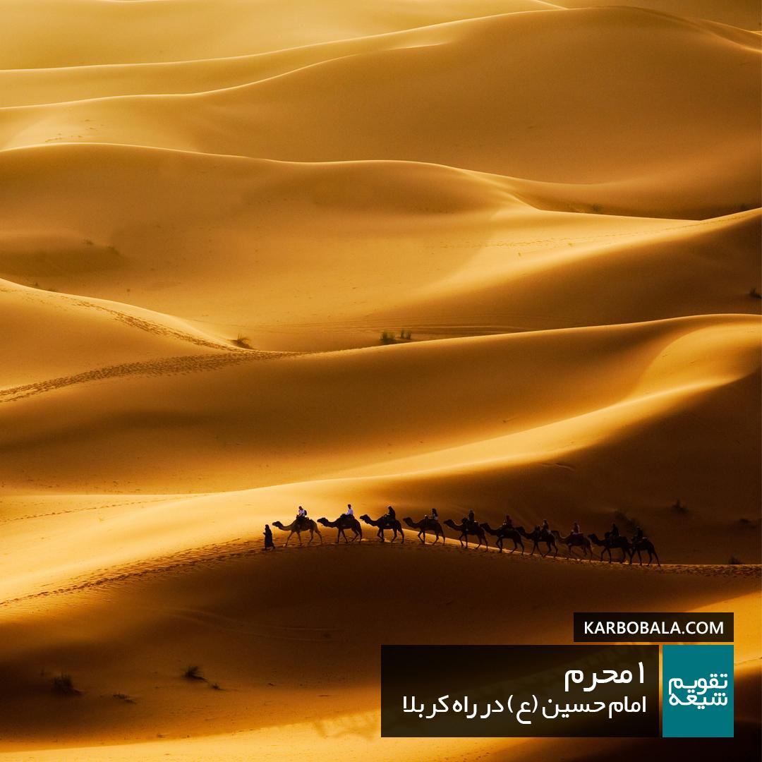 1 محرم | امام حسین (ع) در راه کربلا