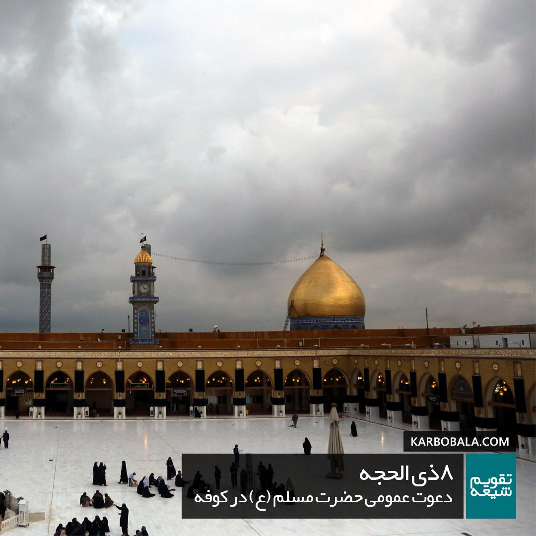 8 ذی الحجه / دعوت عمومی حضرت مسلم (ع) در کوفه