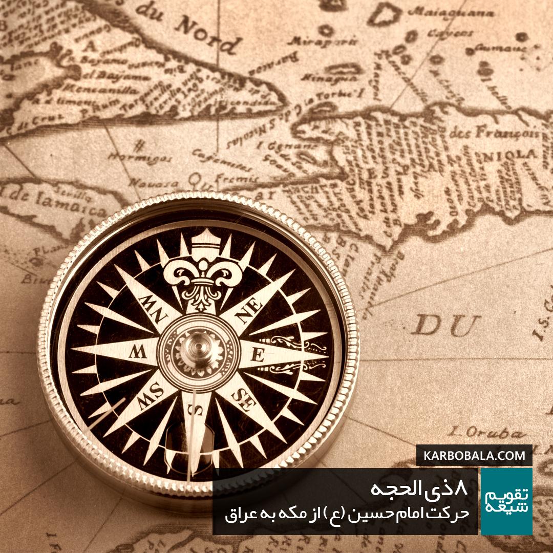 8 ذی الحجه / حرکت امام حسین (ع) از مکه به عراق