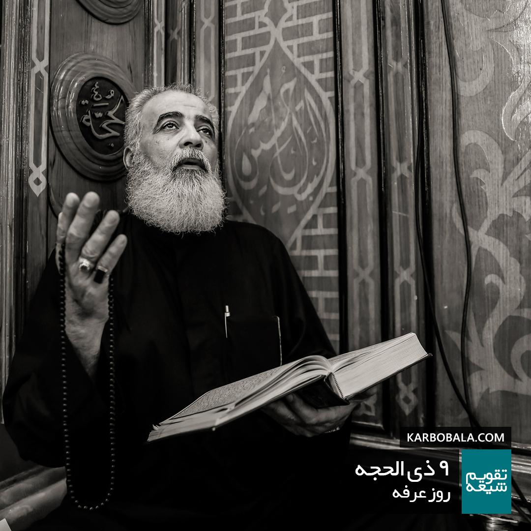 9 ذی الحجه / روز عرفه