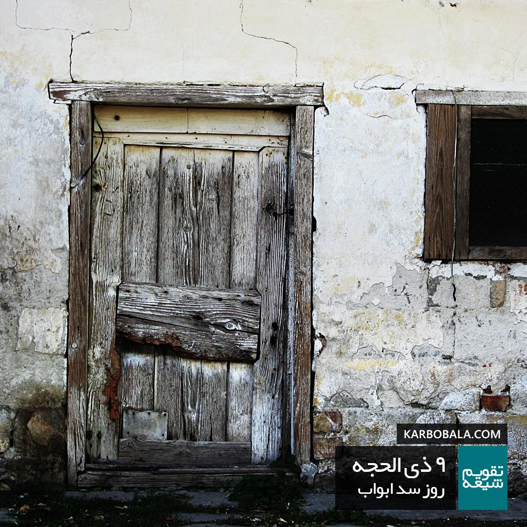9 ذی الحجه / روز سد ابواب