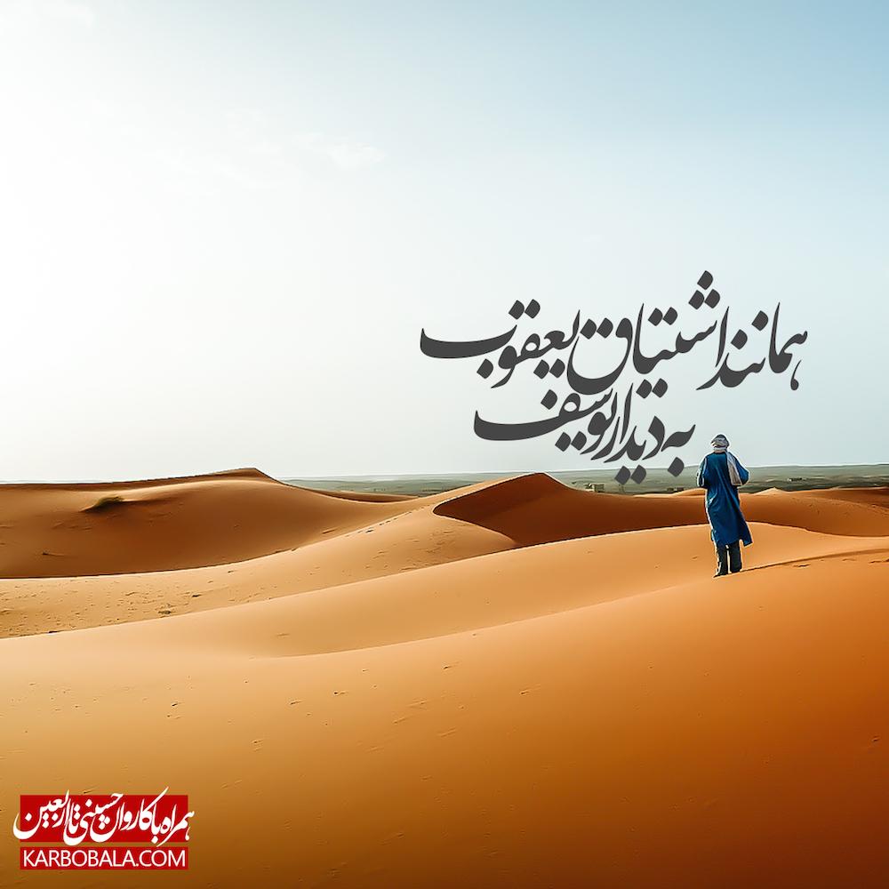 همراه با کاروان حسینی تا اربعین /هفتم ذیالحجه