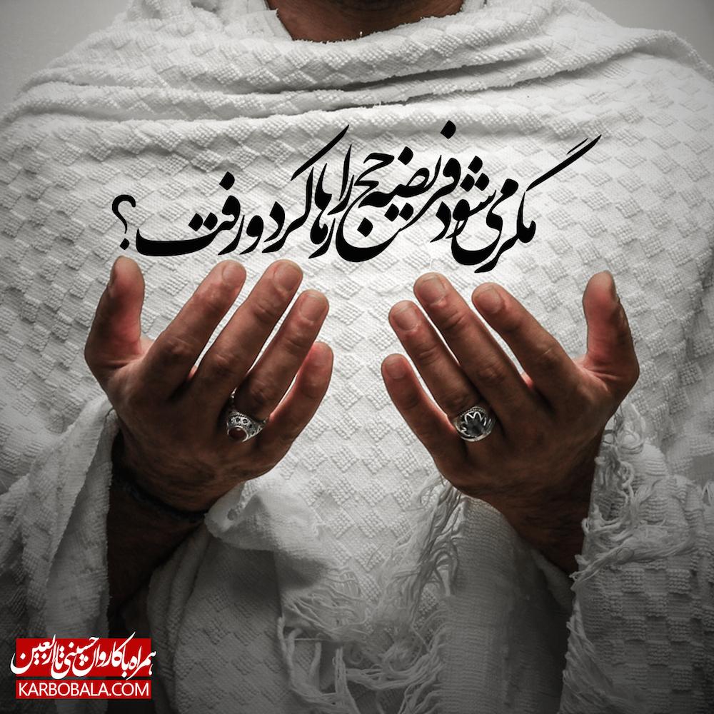 همراه با کاروان حسینی تا اربعین | هشتم ذیالحجه