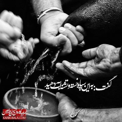 همراه با کاروان حسینی تا اربعین / بیستم و هفتم ذیالحجه