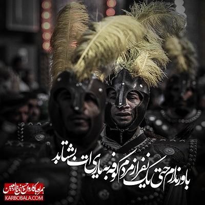 همراه با کاروان حسینی تا اربعین / بیستم و هشتم ذیالحجه