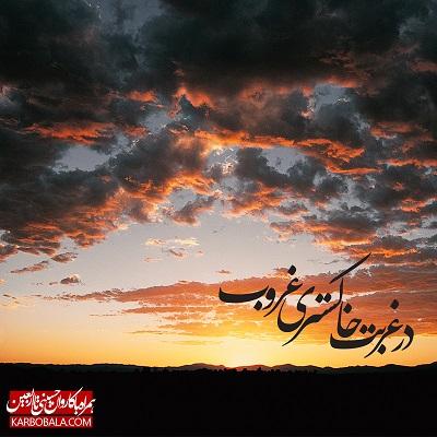 همراه با کاروان حسینی تا اربعین / بیستم و نهم ذیالحجه