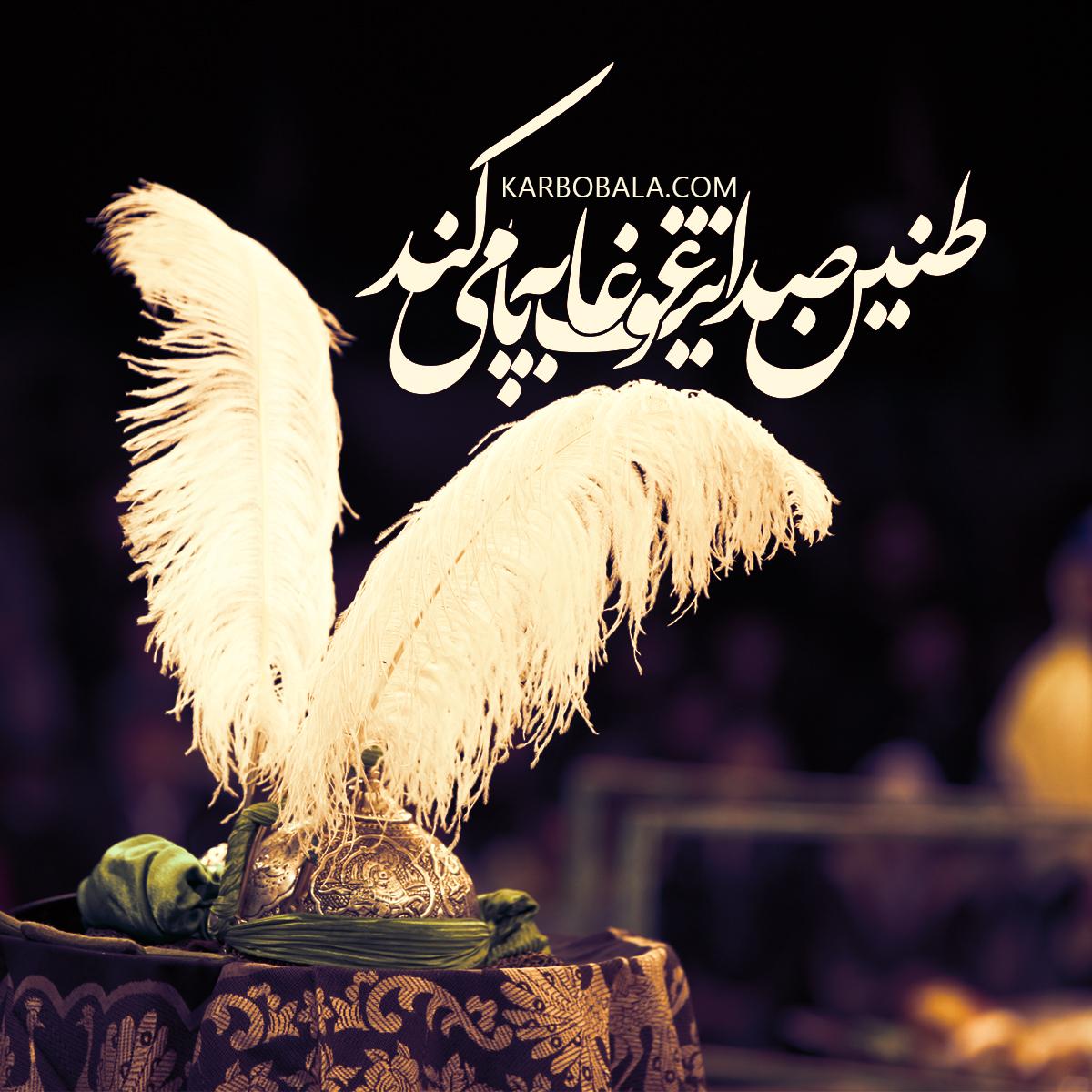 حسین (ع) که عمویت باشد