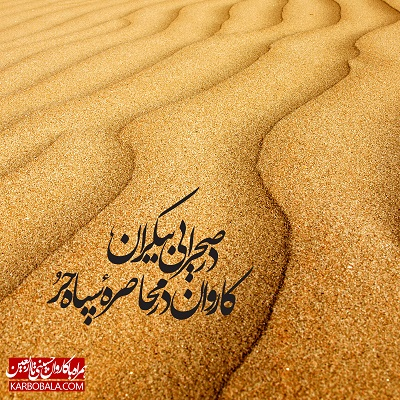 همراه با کاروان حسینی تا اربعین / سیام ذیالحجه