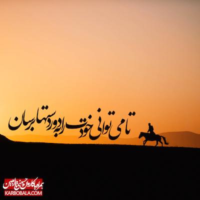 همراه با کاروان حسینی تا اربعین / اول محرم