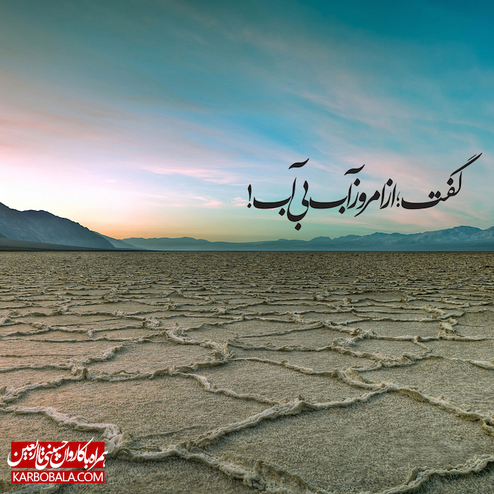 همراه با کاروان حسینی تا اربعین/ هفتم محرم + فایل صوتی