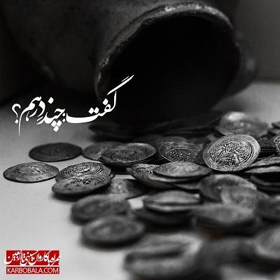 همراه با کاروان حسینی تا اربعین / سوم محرم + فایل صوتی