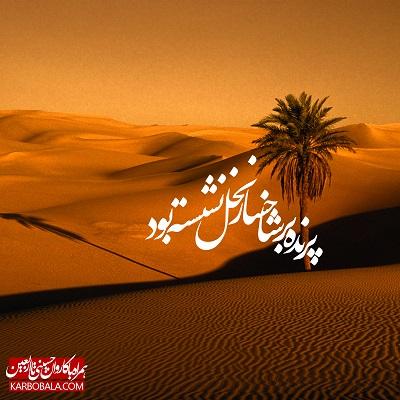 همراه با کاروان حسینی تا اربعین/ هشتم محرم + فایل صوتی