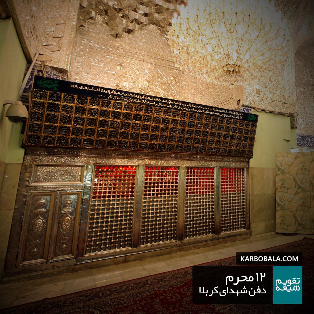 12 محرم | دفن شهدای کربلا