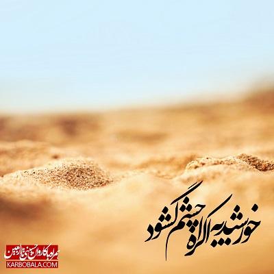 همراه با کاروان حسینی تا اربعین/ عاشورا + فایل صوتی