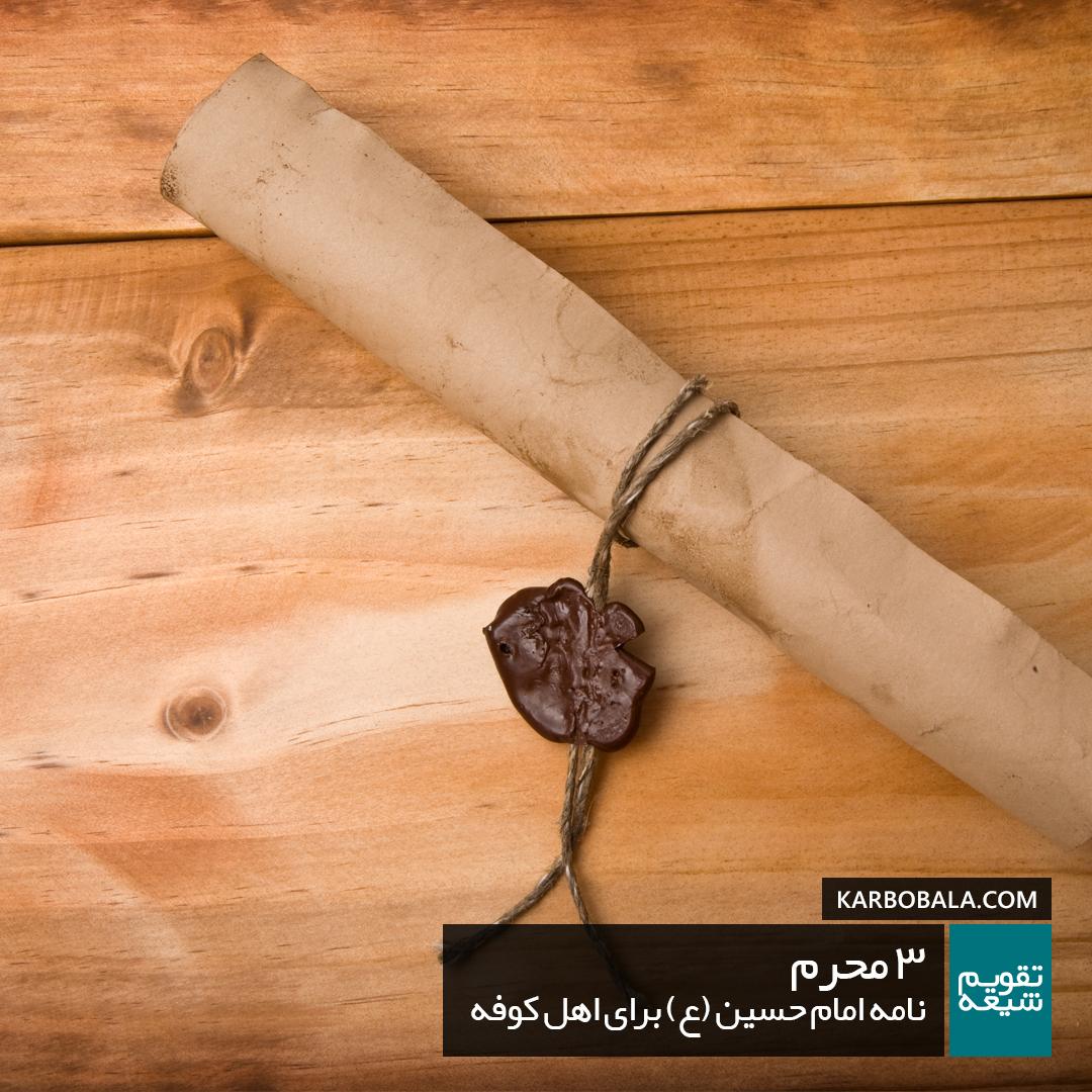 3 محرم  | نامه امام حسین (ع) برای اهل کوفه