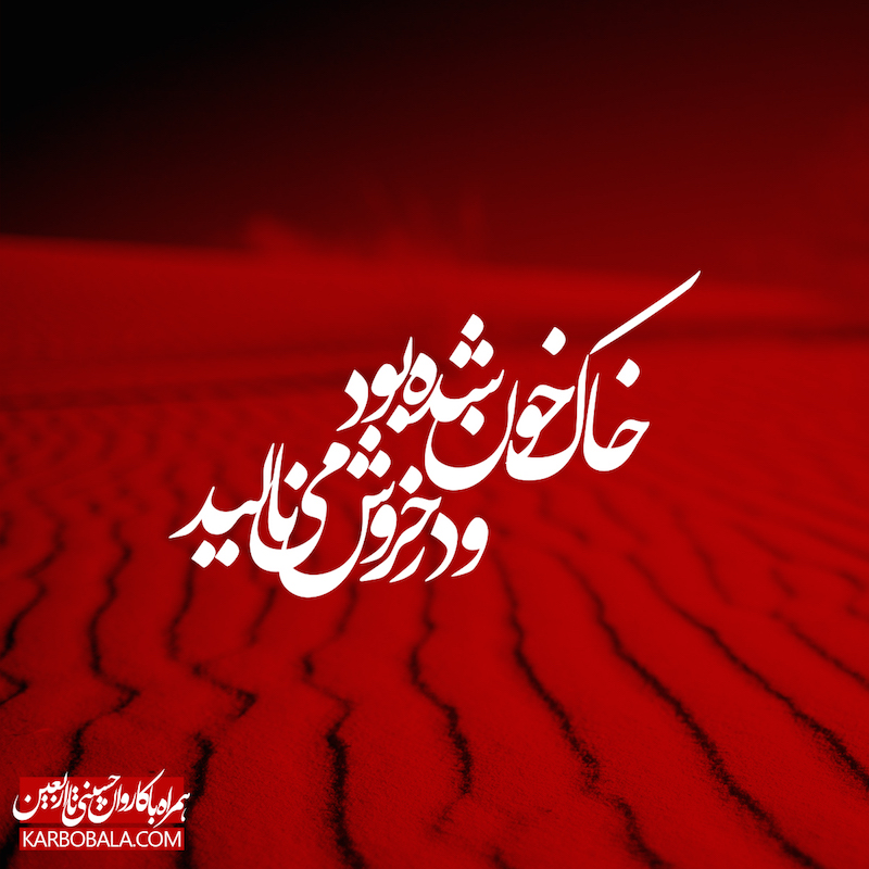 همراه با کاروان حسینی تا اربعین | یازدهم محرم