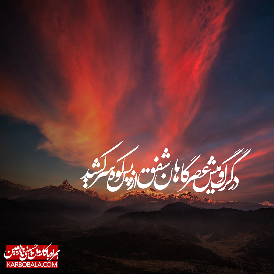 همراه با کاروان حسینی تا اربعین /نهم ذیالحجه